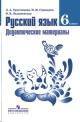 Русский язык 6 кл. Дидактические материалы с online поддержкой
